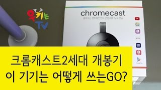 getlinkyoutube.com-구글크롬캐스트 2세대 과연 무엇에 사용하는 물건이고? 사용법을 보여주지!