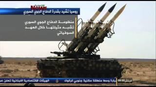 getlinkyoutube.com-روسيا : السلاح السوري متطور وقادر على إسقاط كل طائرة إمريكية تخترق المجال الجوي السوري!