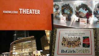 BsGirls ( 梅田・グランフロント大阪 スナップ) 【 4K 】