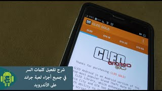 getlinkyoutube.com-[ شرح ] كيفية تفعيل كلمات السر في جميع أجزاء لعبة جراند على الأندرويد | CLEO Gold on Android