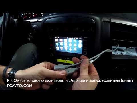 Kia Opirus установка магнитолы на Android и запуск усилителя Infinity