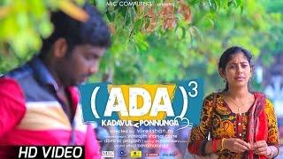 ADA ADA ADA - New Tamil Comedy Short Film 2017    with English Subtitles