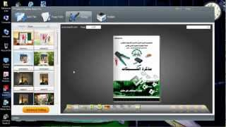 getlinkyoutube.com-شرح برنامج Kvisoft FlippingBook Maker Pro لعمل الكتب الألكترونية