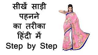 getlinkyoutube.com-How to wear saree perfectly to look slim in different style in hindi