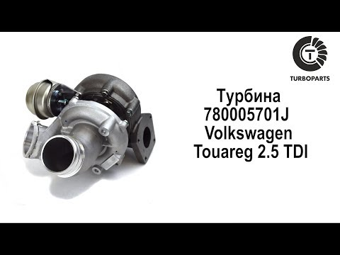 Турбина Фольцваген Таурег Volkswagen Touareg 2 5 TDI 780005701J