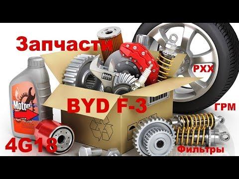 Запчасти для BYD-F3 (4G18)   Auto Blog