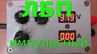 getlinkyoutube.com-В поисках идеального лабораторного блока питания (часть 3) -  на базе LM2596