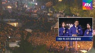 역대 최대 '촛불'…JTBC 기자들이 느낀 현장 취재 이야기