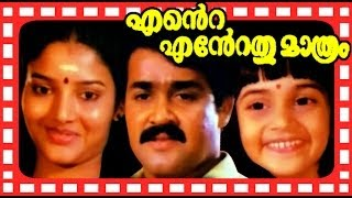 getlinkyoutube.com-Ente Entethu Mathram | Malayalam Full Movie | Mohanlal & Karthika