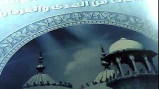 getlinkyoutube.com-مسجد سبل السلام الاسكندرية صلاة تهجد رمضان الاستاذ وائل الشيخ 3-8-2013