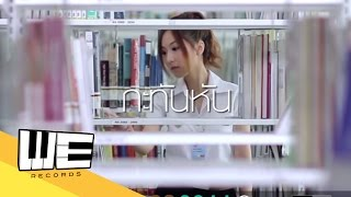 getlinkyoutube.com-[MV] กะทันหัน - Project Love Pill 2 by Fongbeer [Full Version]