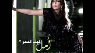 getlinkyoutube.com-Amal Hijazi ... Kif el Amar | أمل حجازي ... كيف القمر