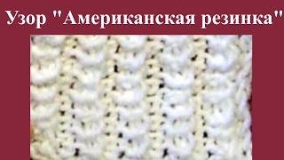 getlinkyoutube.com-АМЕРИКАНСКАЯ РЕЗИНКА - УЗОР СПИЦАМИ. УРОКИ ВЯЗАНИЯ ДЛЯ НАЧИНАЮЩИХ