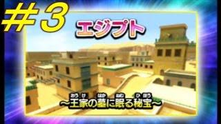 #3【あつまれ逃走者たち!】3DS超逃走中実況プレイPART3 エジプトに挑む!