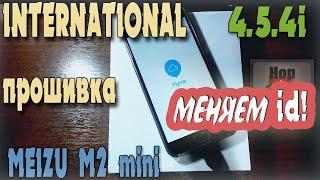 Meizu M2 Mini Инструкция По Прошивке - фото 7