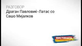Бомбата на Заев: Сашо Мијалков, Латас, Горде - Местат апсење и се изживуваат