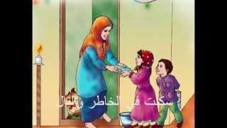 getlinkyoutube.com-أفضل أغنية أمازيغية عن الأم اسماعيل بلعوش- مترجمة