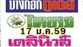 getlinkyoutube.com-หวยไทยรัฐ เดลินิวส์ บางกอกทูเดย์ บ้านเมือง งวดวันที่ 17/01/59 (รวมหวยหนังสือพิมพ์ )