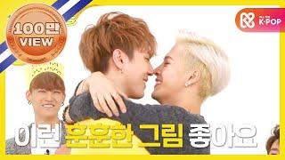 getlinkyoutube.com-주간아이돌 - (episode-220) Got7 Yugyeom & Jackson Love scene !