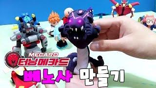 getlinkyoutube.com-터닝메카드 베노사 만들기 Snake Robot Toys Turning Mecard