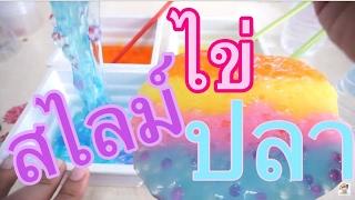 getlinkyoutube.com-สไลม์ไข่ปลา เซ็ตทำสไลม์ แบนด์ ปาปาภา  【 Slime Papapha 】By Papapha DIY