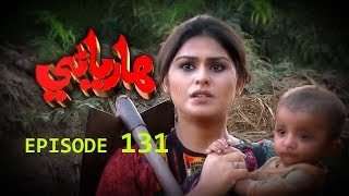 Sindh TV Soap Serial HARYANI EP 131   24 11 2017   HD1080p  SindhTVHD