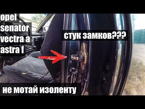 Opel Astra F Как устранить стук дверных замков