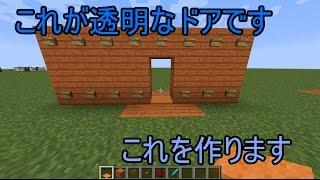 getlinkyoutube.com-見えないドアの作り方 (MODなし)