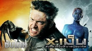 getlinkyoutube.com-ตัวอย่างหนัง X-Men: Days of Future Past ซับไทย