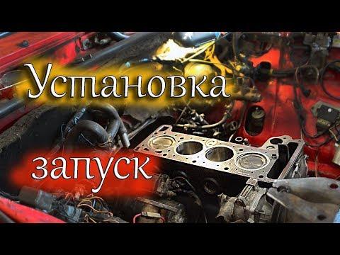 Установка двигателя,регулировка клапанов,настройка и запуск...ч.3
