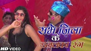 getlinkyoutube.com-SABHE ZILA KE DALALAKA RANG |Latest Bhojpuri HOLI HOT VIDEO Song 2017| PATANJALI KE RANG