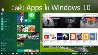 getlinkyoutube.com-การดาวน์โหลด และติดตั้งแอพฟรี ใน Windows 10 ผ่านแอพ  Store