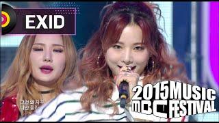 getlinkyoutube.com-[2015 MBC Music festival] EXID - HOT PINK + Ah Yeah, 이엑스아이디 - HOT PINK + 아 예 20151231