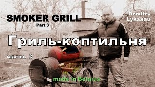 getlinkyoutube.com-Гриль-коптильня. Часть 3 Smoker Grill. Part 3