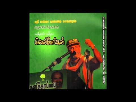 புத்தம் புதிய வெளிச்சங்கள் (Sri Lanka Muslim Congress) 3 - கேளுகா ராத்தா