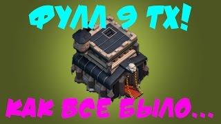 getlinkyoutube.com-Фул 9 тх clash of clans