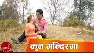 getlinkyoutube.com-Kun Mandirma Dhaun by Bishnu Majhi and Rishi Khadka Full HD
