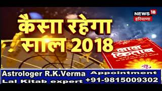Forecast Year 2018 भविष्यफल नववर्ष 2018 by Renowned Astrologer Verma Lal kitab expert