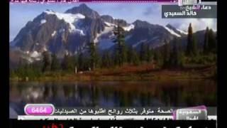 getlinkyoutube.com-دعاء الشيخ خالد السعيدي ebda3 TV.avi
