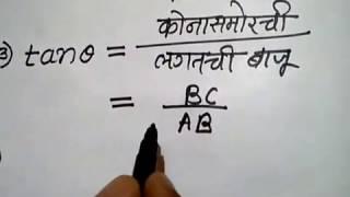 Basic Geometry (Trigonometry) in Marathi Formulae.