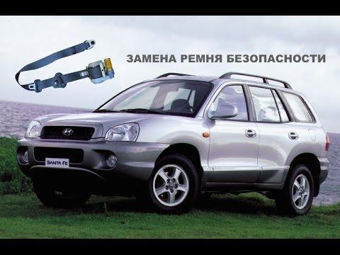Замена ремня безопасности Hyundai Santa Fe