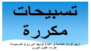 getlinkyoutube.com-تسبيحات مكررة لمدة ساعة - Zikir Tasbihat