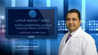 أسباب الآلام فى فتحة الشرج - دكتور محمود فرغلى