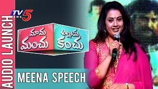 getlinkyoutube.com-Meena Speech At Mama Manchu Alludu Kanchu Audio Launch | Mohan Babu | Allari Naresh | TV5 News