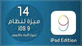 ١٤ ميزة جديدة في نظام iOS 9 للآيباد والآيفون