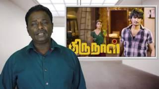 Thirunaal Review - Jiiva, Nayanthara - Tamil Talkies