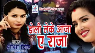 getlinkyoutube.com-Doli Leke Aaja E Raja # डोली लेके आजा ए राजा # Bhojpuri Hit song 2017