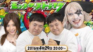 getlinkyoutube.com-#14【LIVE】モンストマルチプレイ!ゴー☆ジャス、ザ・たっち、さゆりんが登場!~金8!ゲー夢Night~【GameMarketのゲーム実況】