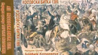 Народни гуслар Ђорђије Ђоко Копривица - Косовска битка