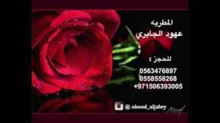 getlinkyoutube.com-سمعوني صفقه - الفنانه عهود الجابري بدون موسيقى